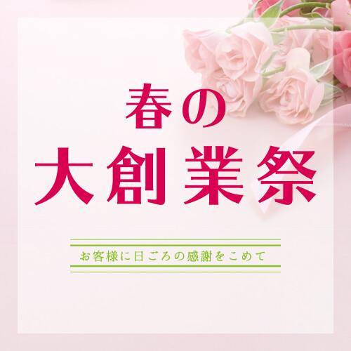 【1F ESTELLE LUXURY】創業祭