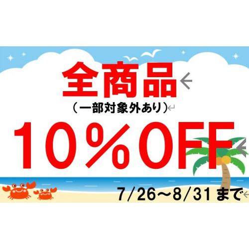 【SUMMER LAST OFF】店内商品10%OFF‼