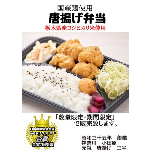 国産鶏モモを使用した『唐揚げ』弁当の販売を始めました‼️