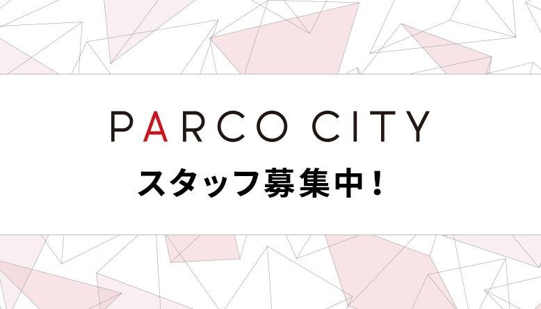 PARCOCITY_求人バナー