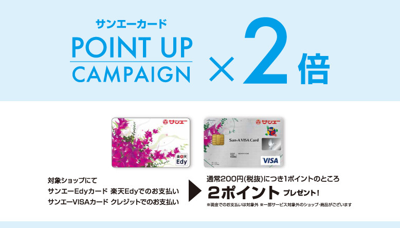 【対象ショップ限定】サンエーポイント2倍キャンペーン