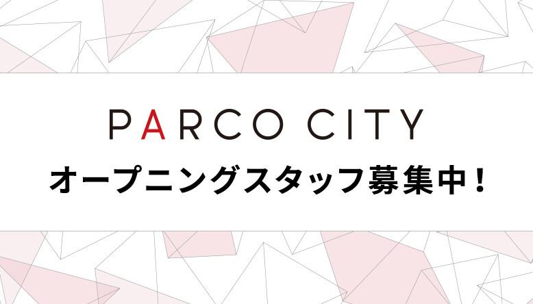 PARCOCITY_ job offer banner