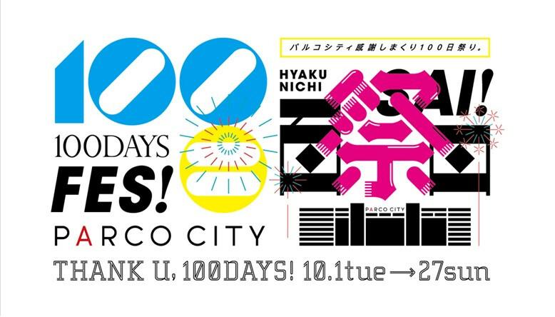 10月27日(日)まで開催中!100日祭メインバナー