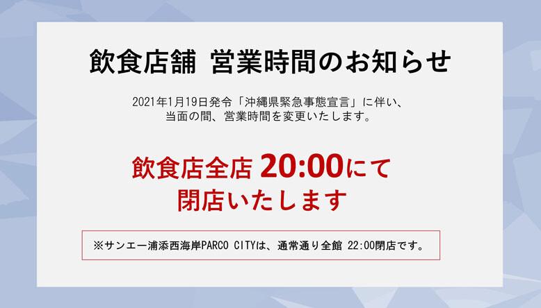 沖縄県緊急事態宣言発出に伴う飲食店舗営業時間変更のお知らせ