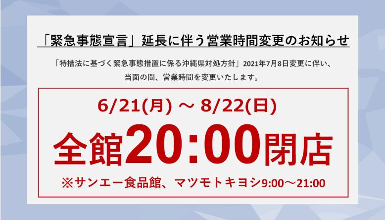 「緊急事態宣言」延長に伴う営業時間変更のお知らせ(6/21~8/22)